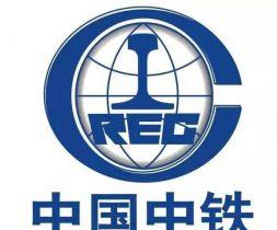 中国中铁和中国铁建的前生今世,两家哪个强本文详细为你梳理。